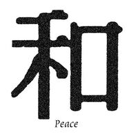 Glitter Chinese Peace Symbol Temporary Tattoo